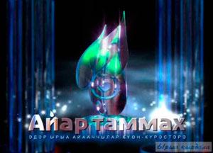 """Айар таммах-2009"""